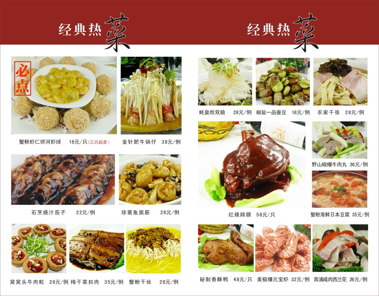 103号菜谱设计:菜谱册粤菜馆