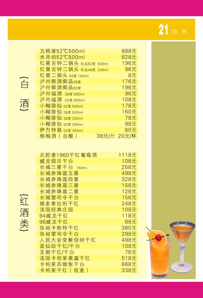 13菜谱册海鲜豆捞 火锅店菜单