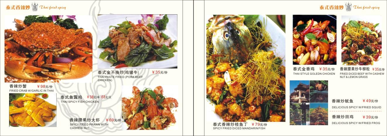 133号菜谱设计:菜谱册泰国菜