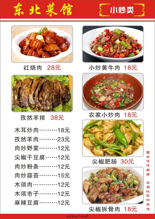 160号菜谱设计:菜谱册东北餐厅