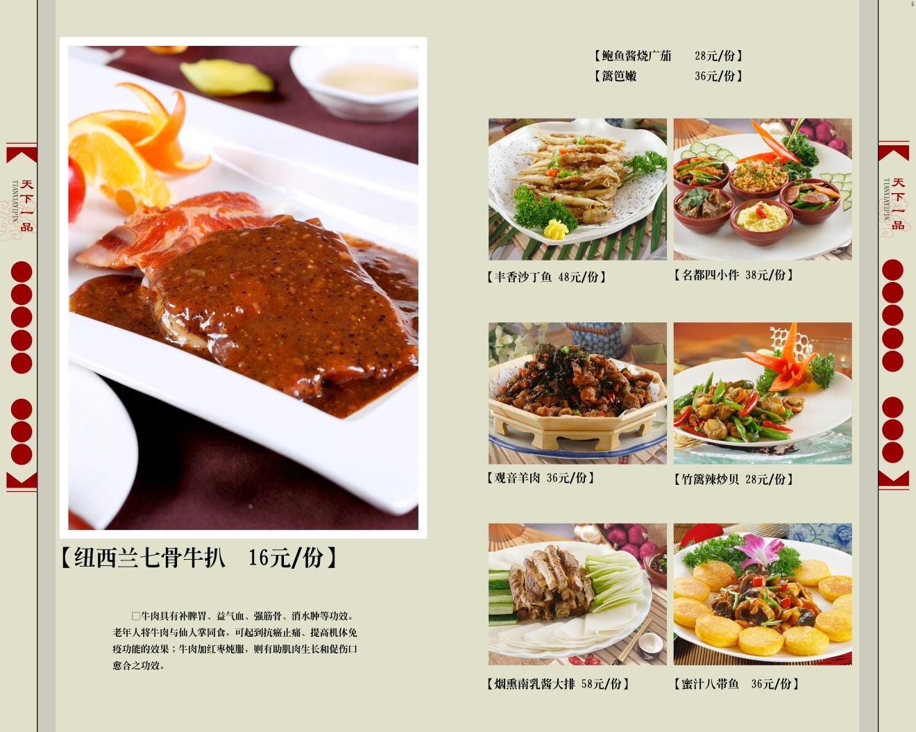 186号菜谱设计:菜谱册蒙餐