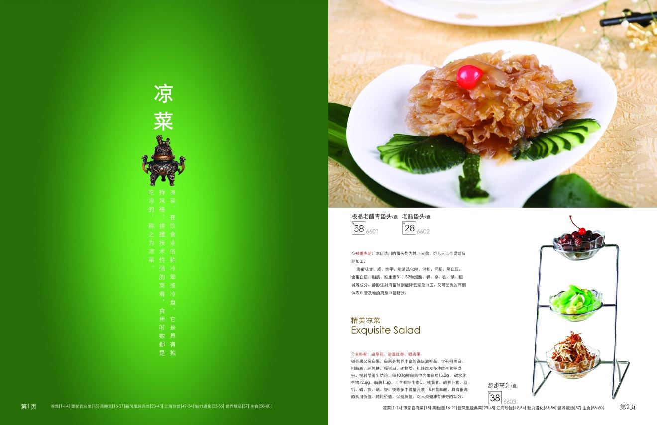 13菜谱册大酒店 酒店菜谱