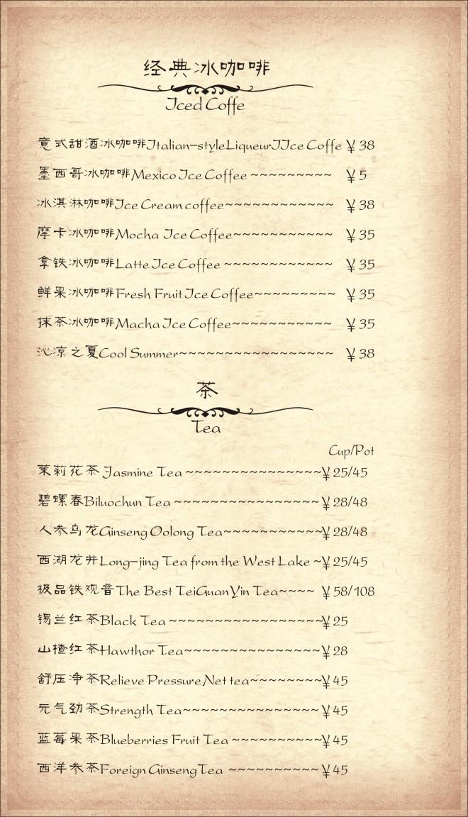 13菜谱册意式咖啡 西餐厅菜单