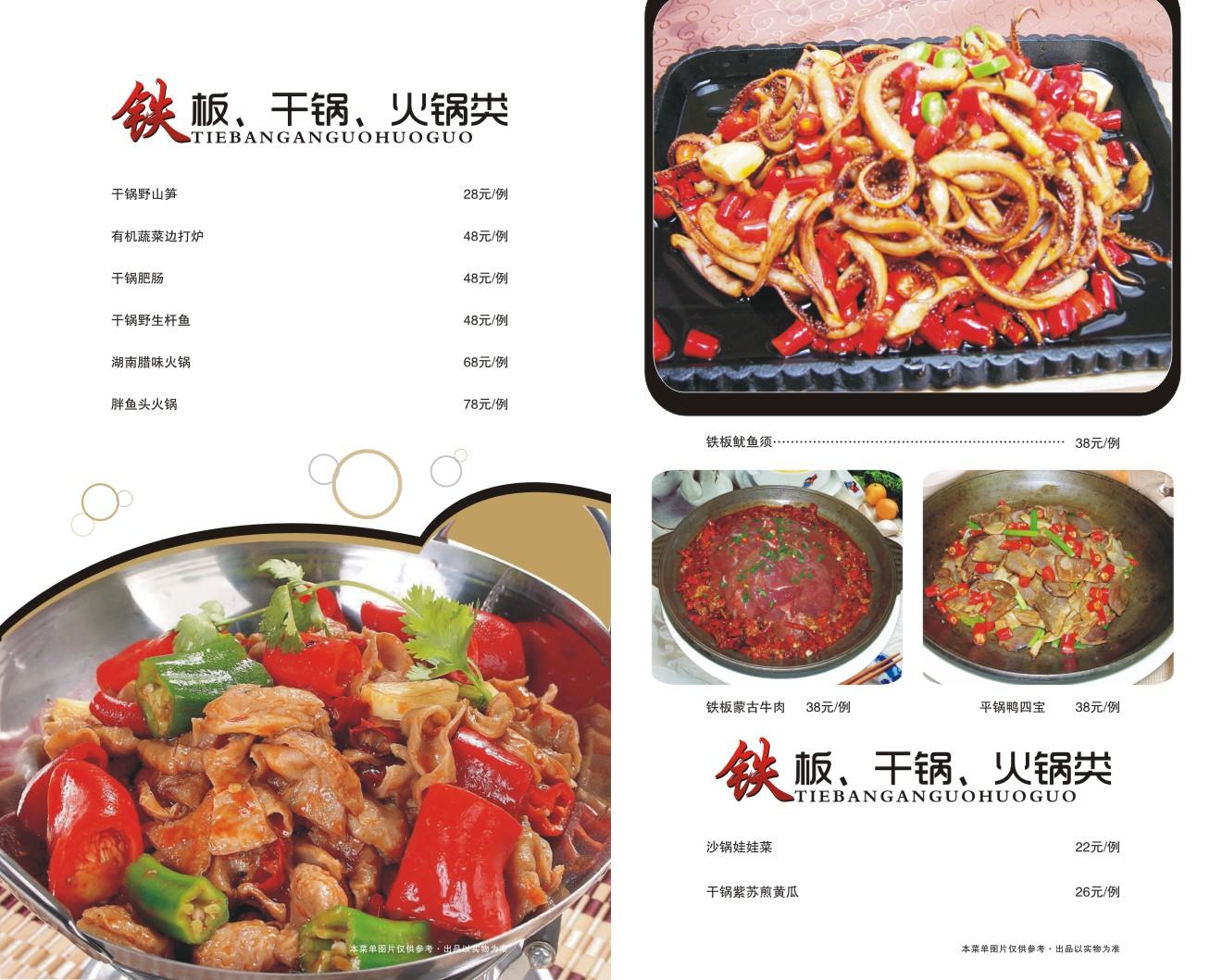 217号菜谱设计:菜谱册湖南湘菜馆