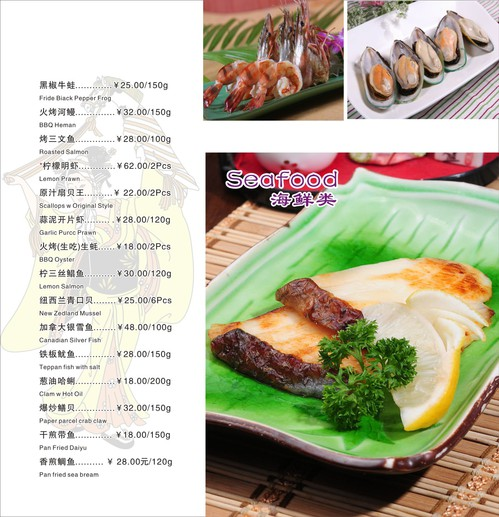 法式铁板烧菜谱_铁板烧菜谱设计模板 菜谱册 菜谱设计 菜谱制作 菜谱印刷