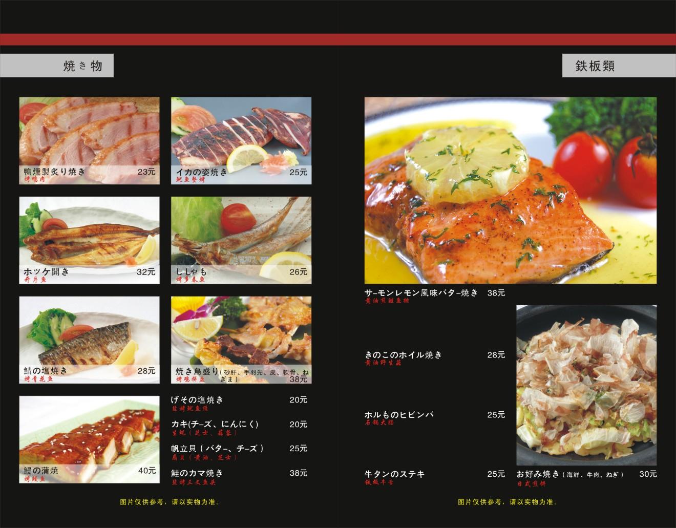 236号菜谱设计:菜谱册日本料理店(炭火烧烤)