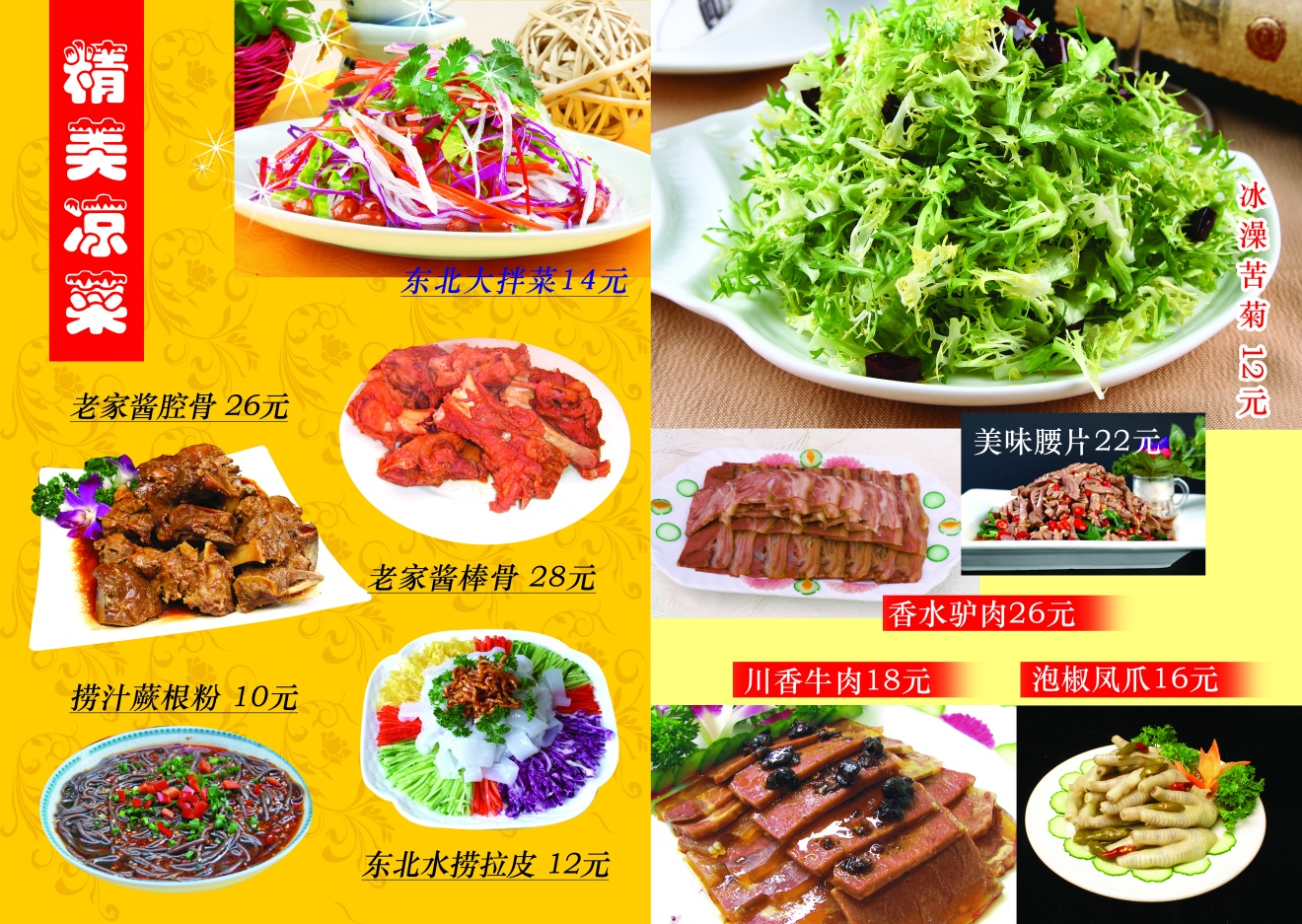 13菜谱册锅贴家常菜饭店 餐馆菜单 东北菜菜谱