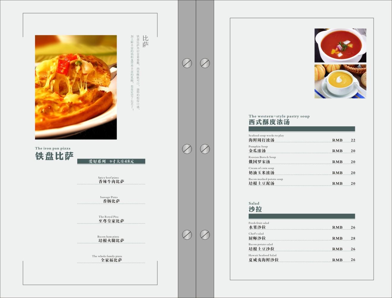 290号菜谱设计:菜谱册咖啡