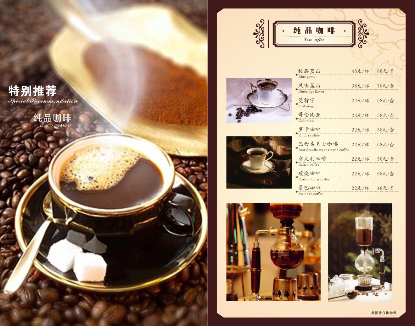 13菜谱册咖啡 咖啡店菜单 西餐厅菜单