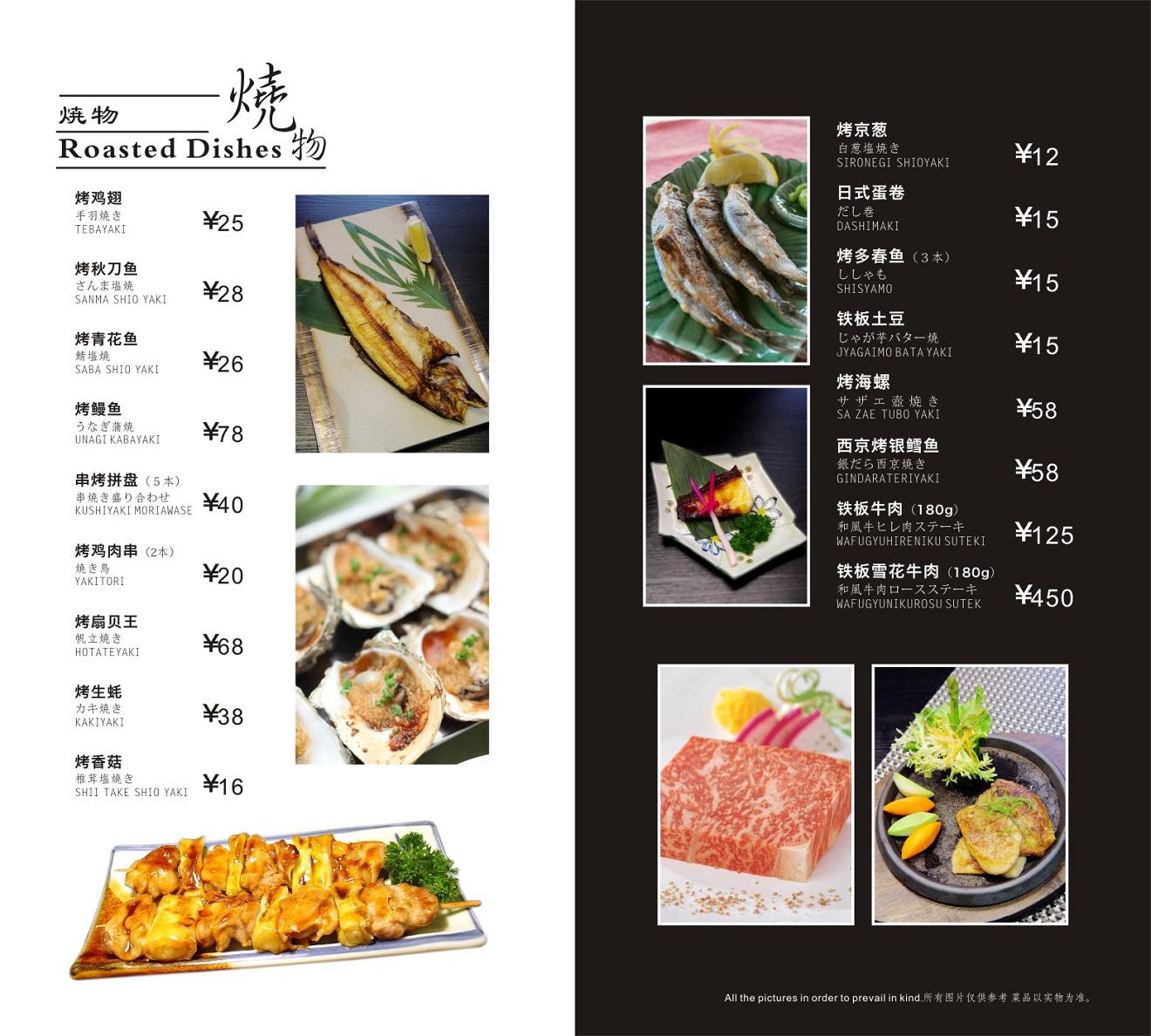 295号菜谱设计:菜谱册日本料理