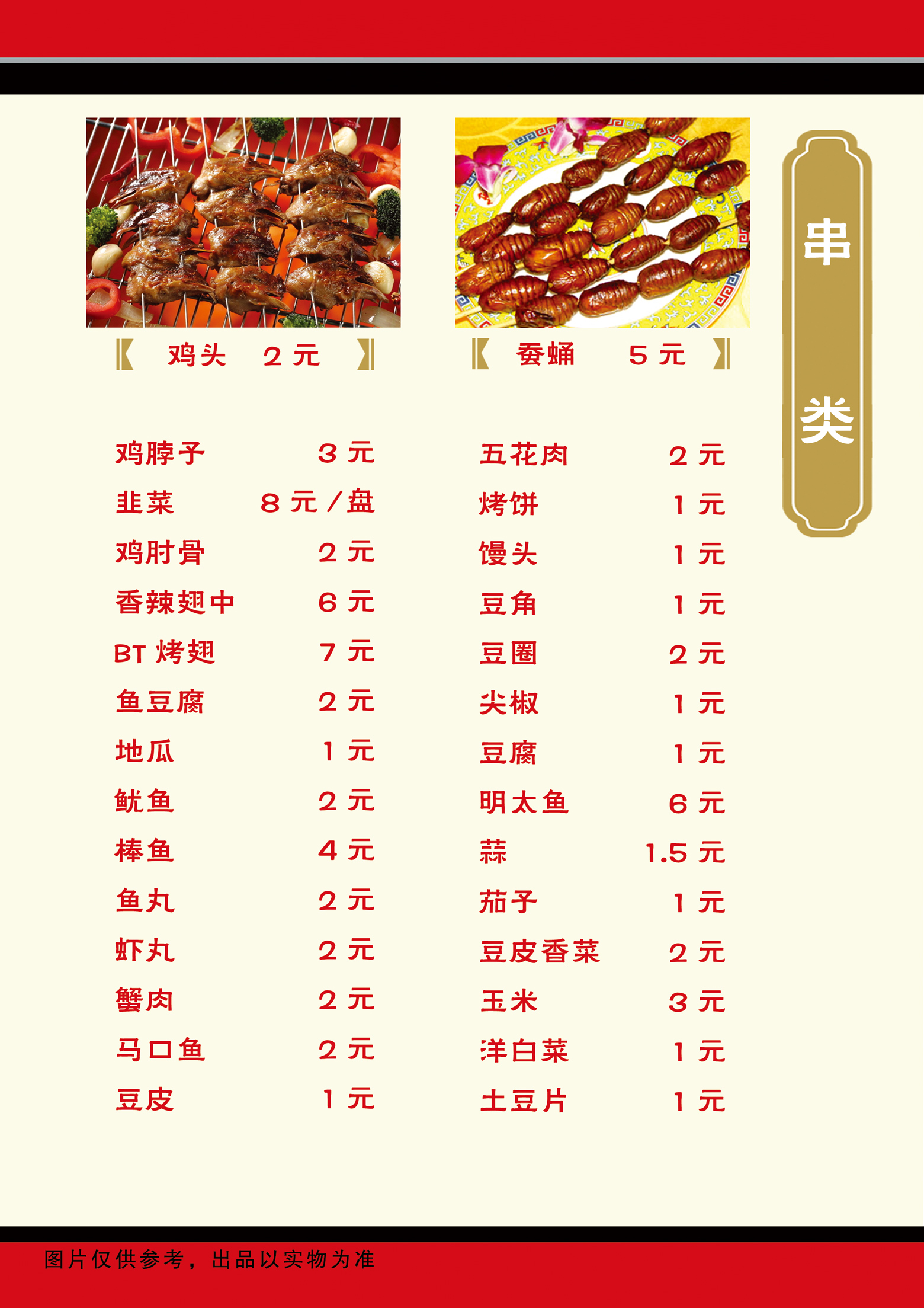 13菜谱册烧烤店 烧烤店菜单