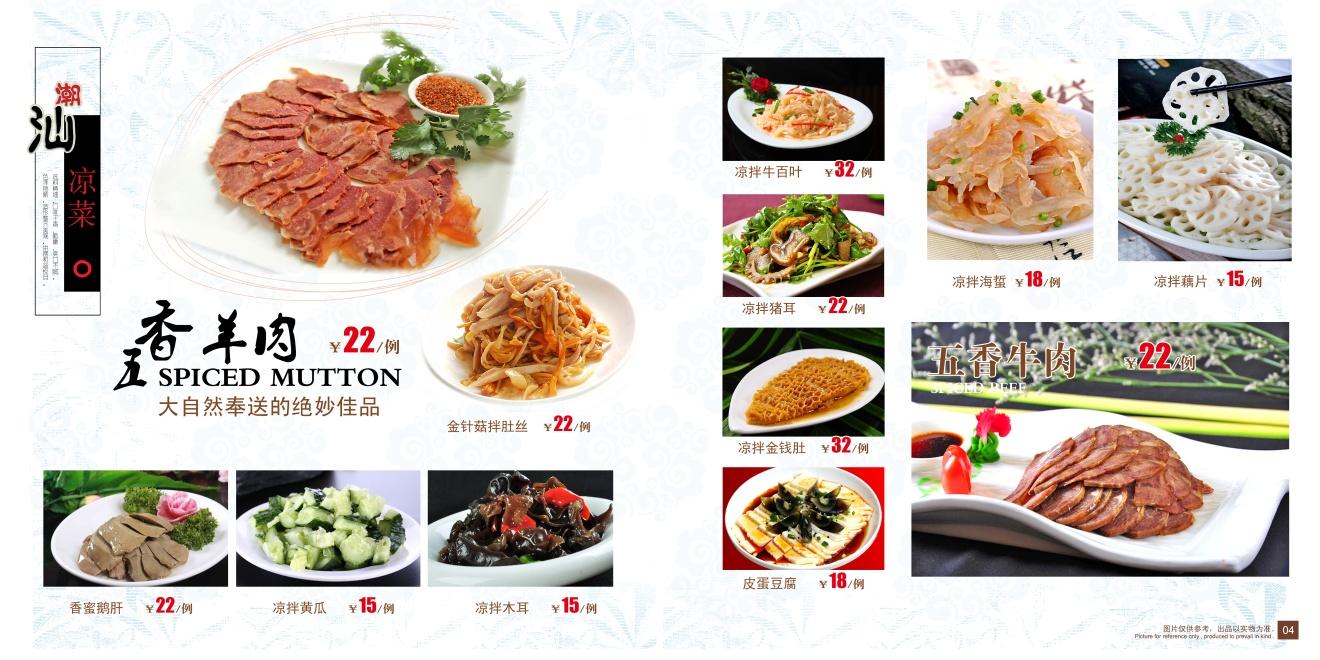 13菜谱册潮汕砂锅粥 餐馆菜单 粤菜菜谱