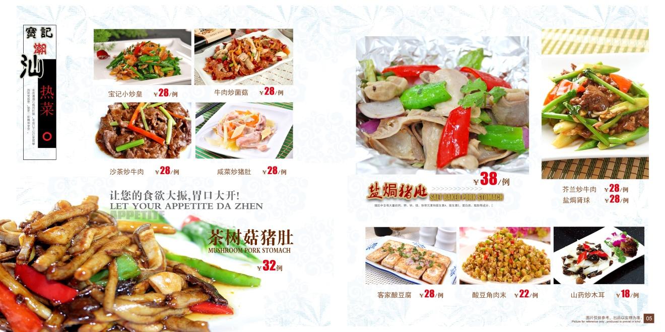 297号菜谱设计:菜谱册潮汕砂锅粥
