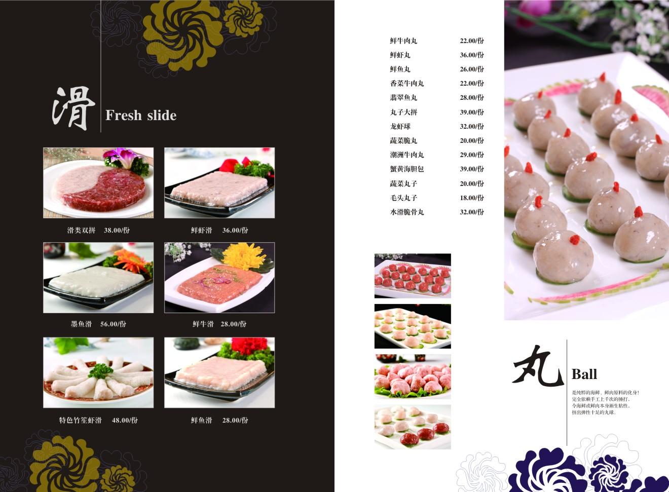 306号菜谱设计:菜谱册豆捞店