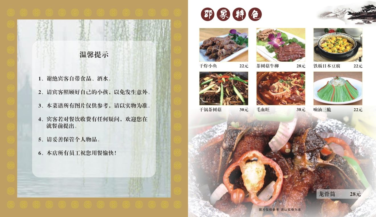 菜馆土菜品家常菜菜单土菜家常餐馆菜谱满座菜菜谱精品食堂图片