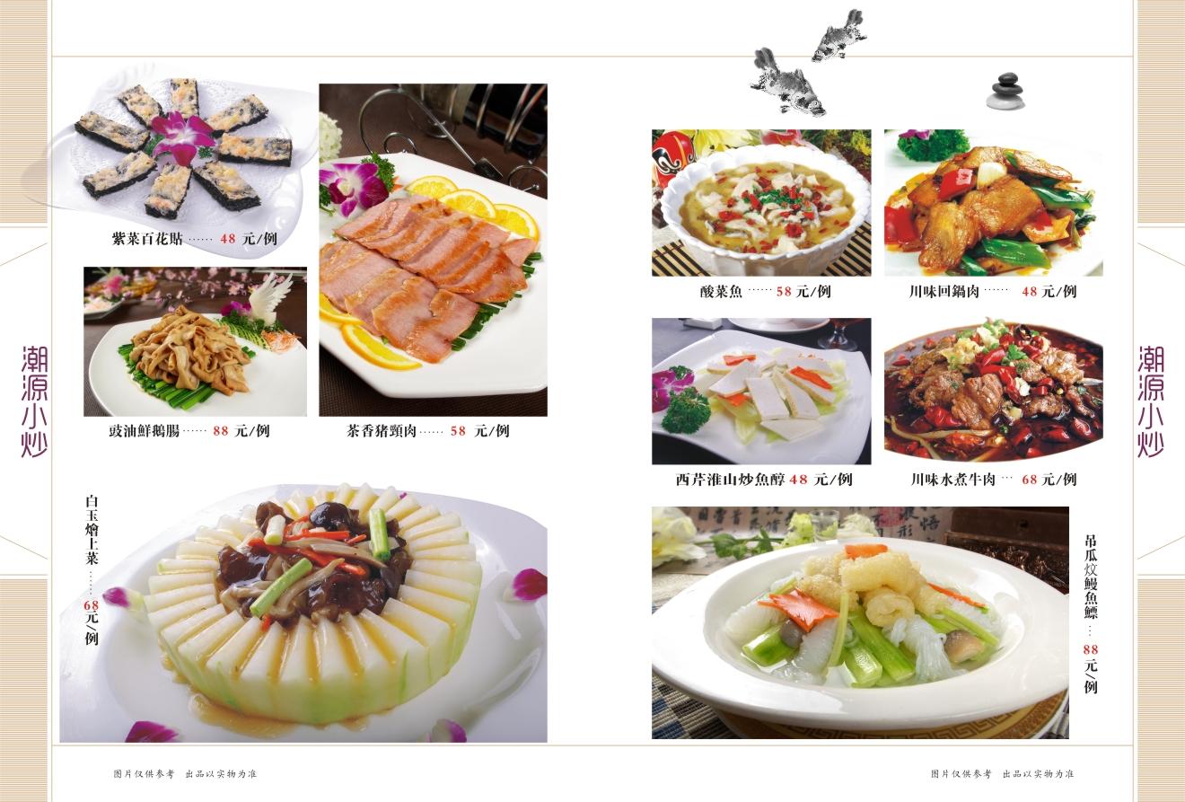 菜单册潮汕菜餐馆食谱里菜菜谱的随园图片