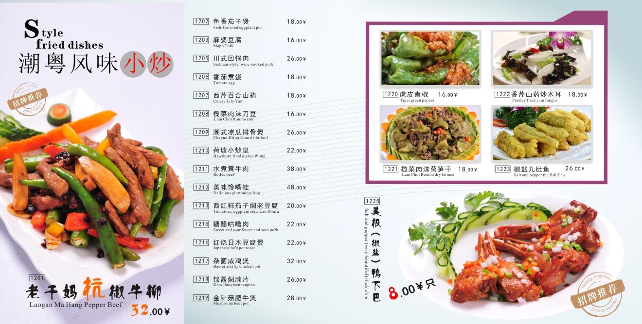 333号菜谱设计:菜谱册砂锅粥店