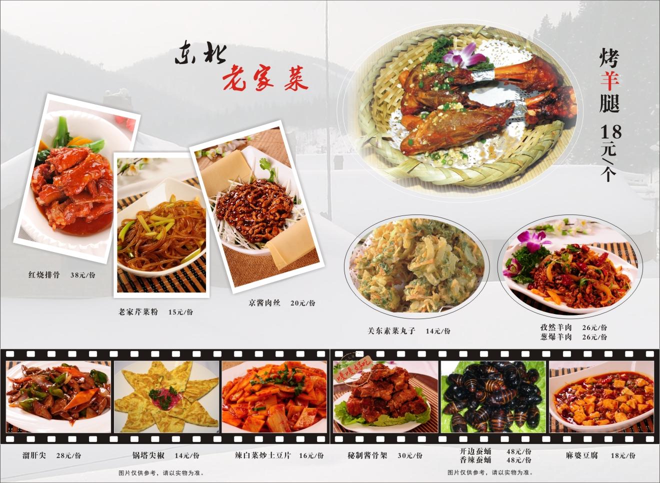 13菜谱册东北菜 餐馆菜单 东北菜菜谱