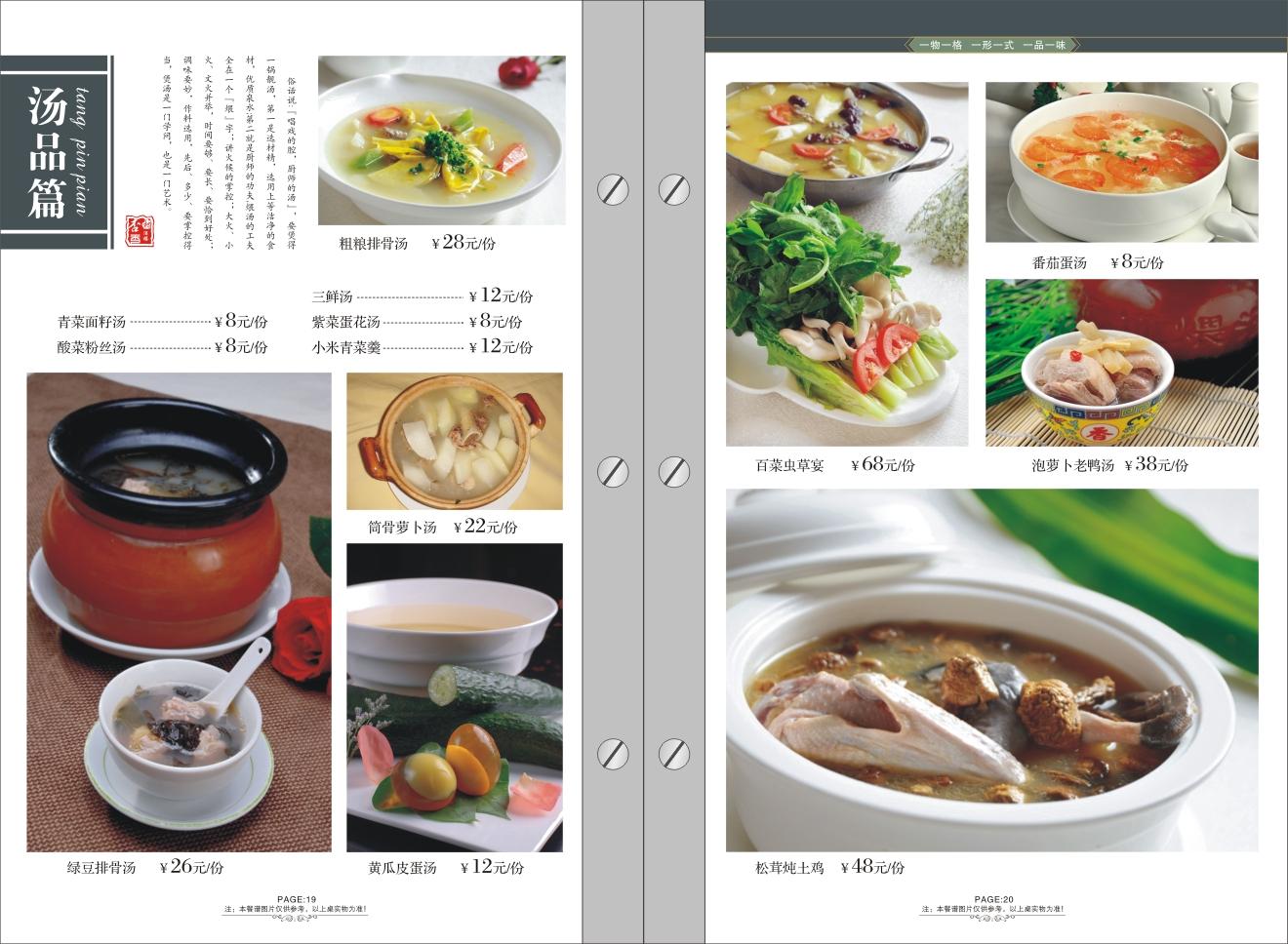 359号菜谱设计:菜谱册本帮菜