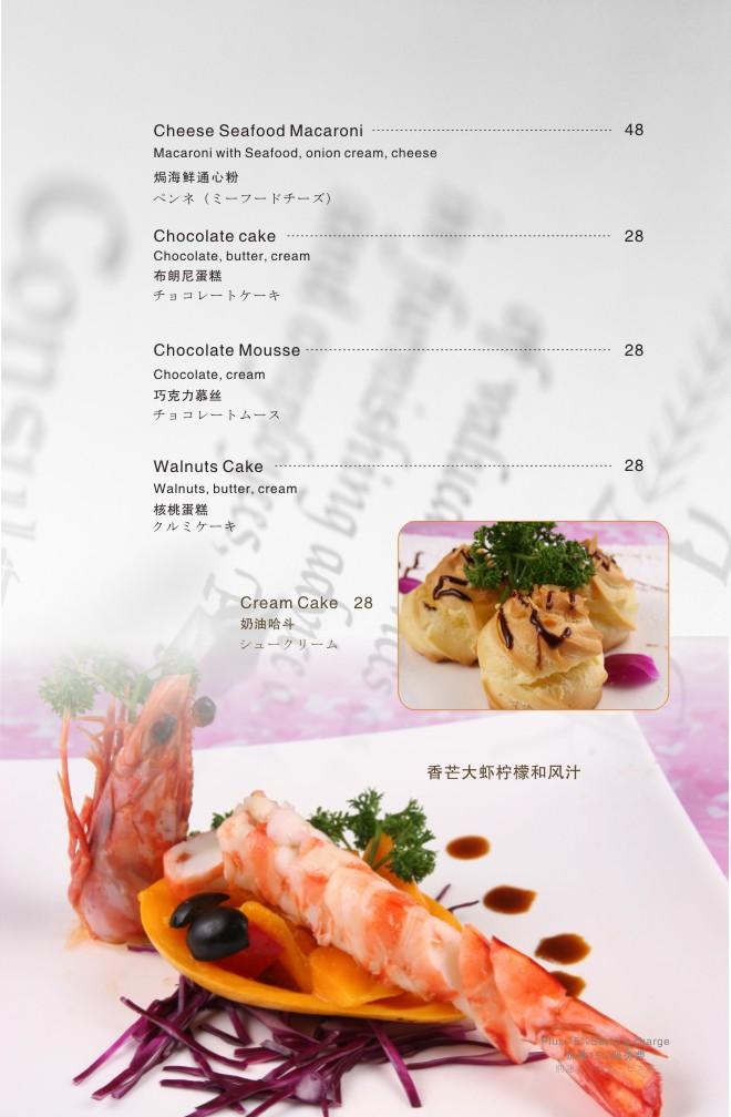 法式铁板烧菜谱_菜谱册西餐厅 西餐厅菜单