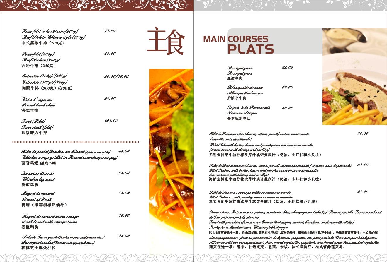 法式铁板烧菜谱_菜谱册法国料理 餐馆菜单 法国菜菜谱