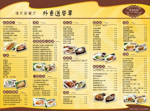 茶餐厅菜单设计模板 菜谱册 菜谱设计 菜谱制作 菜谱