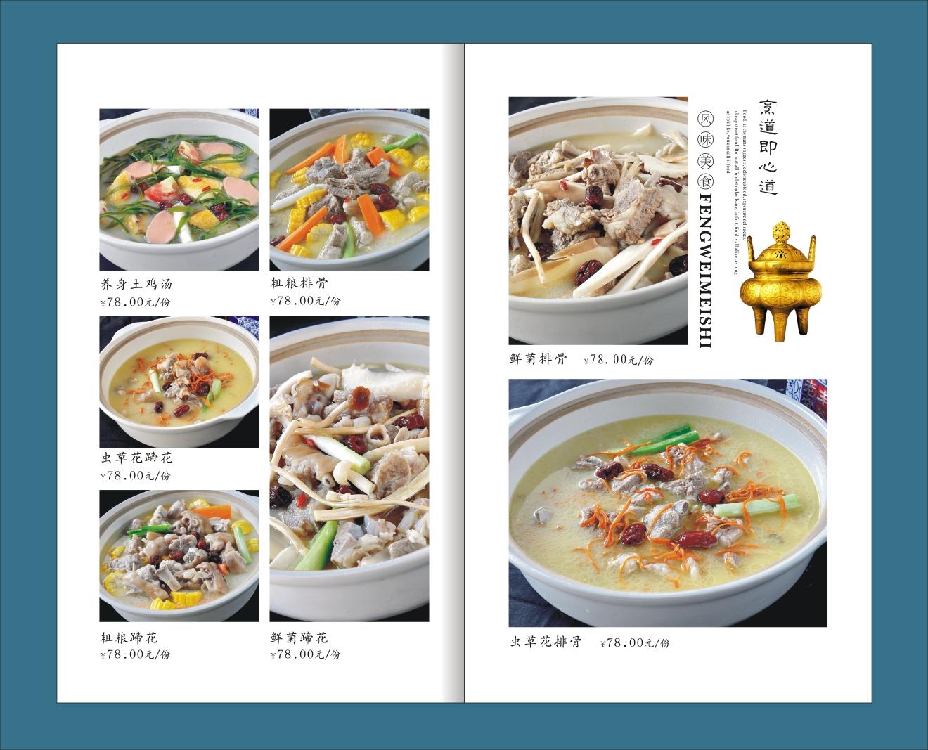 淮扬菜肴菜谱的制作步骤与技巧
