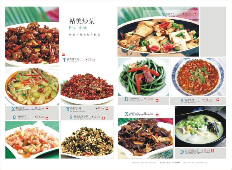 菜谱册餐厅(湘菜) 湘菜菜谱 餐馆菜单