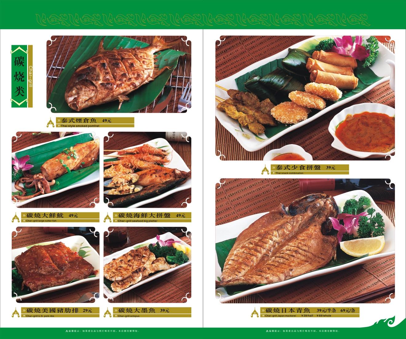 420号菜谱设计:菜谱册泰国菜