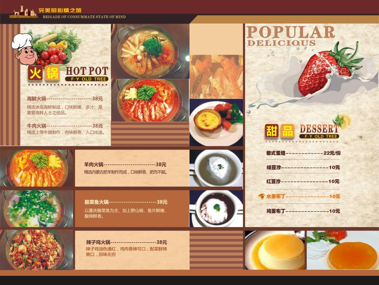 13菜谱册西餐 西餐厅菜单 咖啡店菜单 东南亚料理