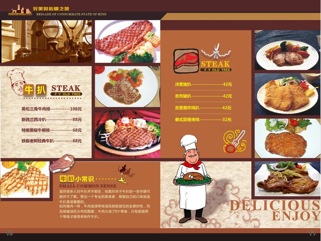 444号菜谱设计:菜谱册西餐