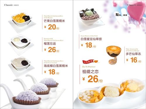 甜品店菜单设计模板 菜谱册 菜谱设计 菜谱制作 菜谱
