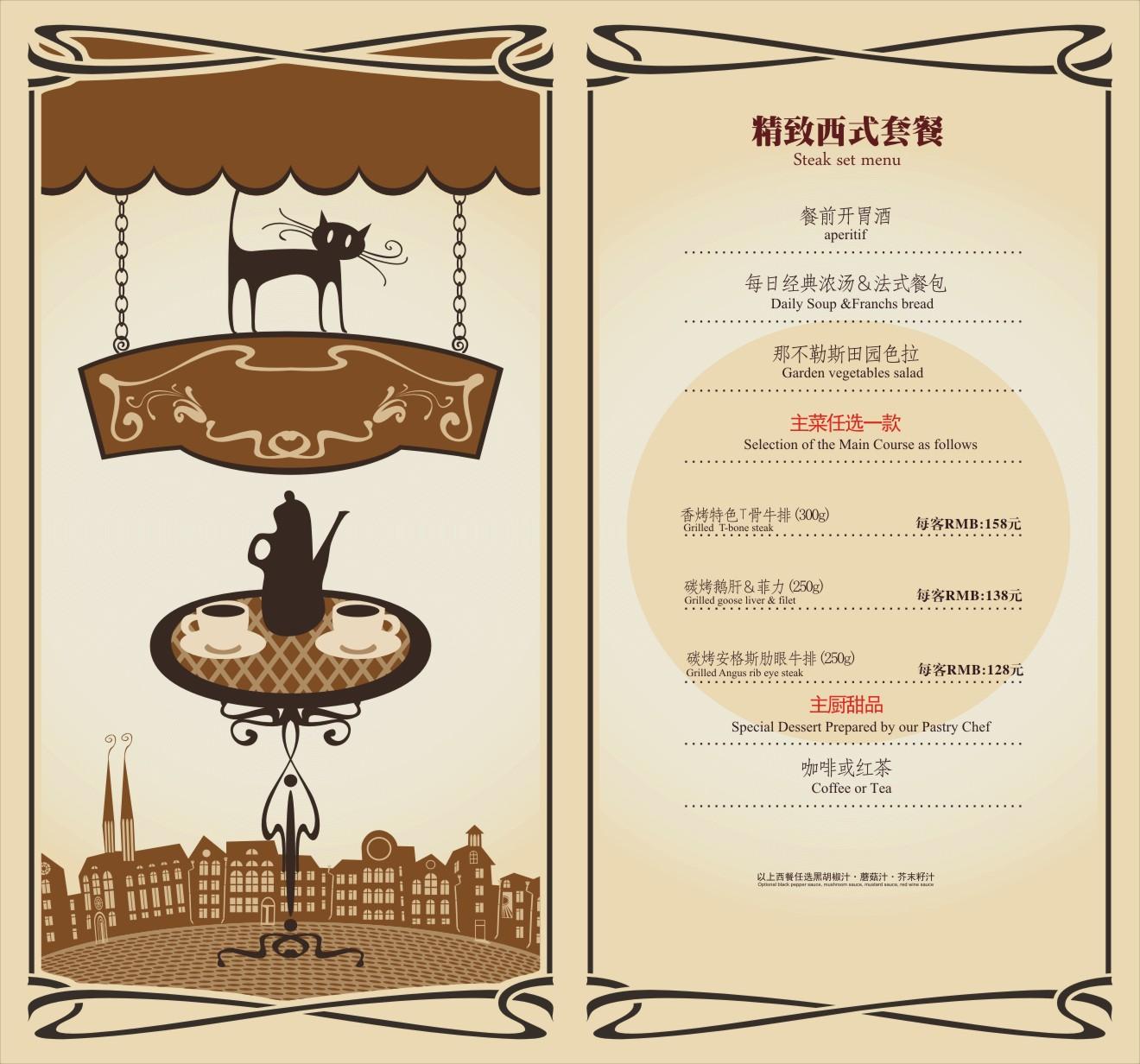 13菜谱册休闲西餐厅 西餐厅菜单 咖啡店菜单 会所