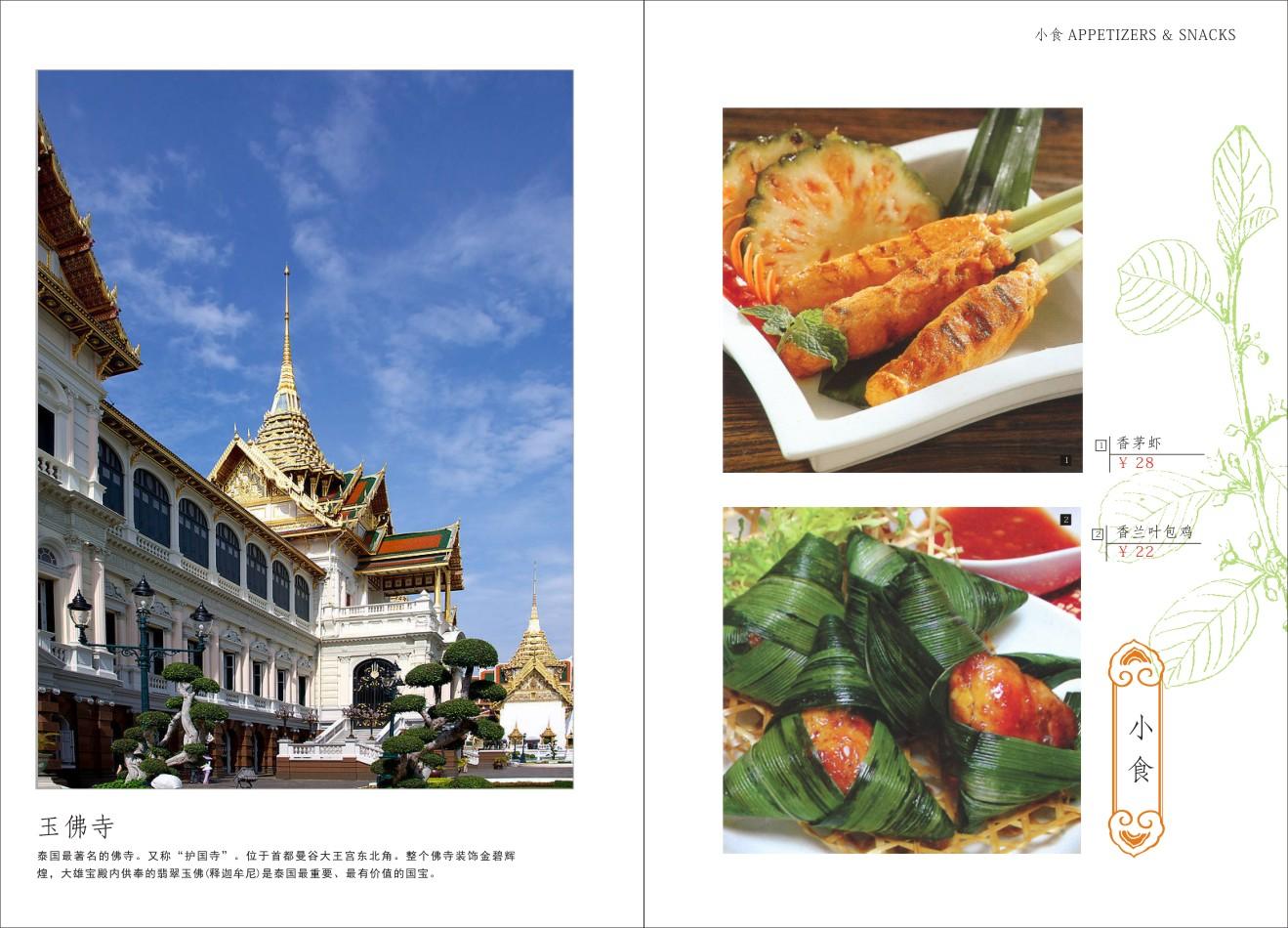 476号菜谱设计:菜谱册泰国菜