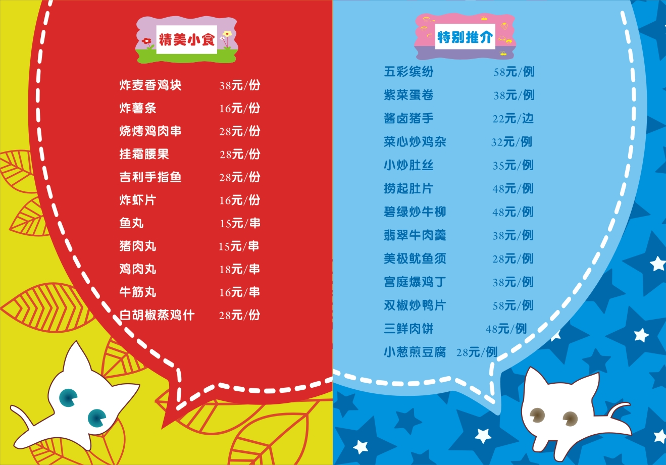 515号菜谱设计:菜谱册宝贝城儿童主题餐厅