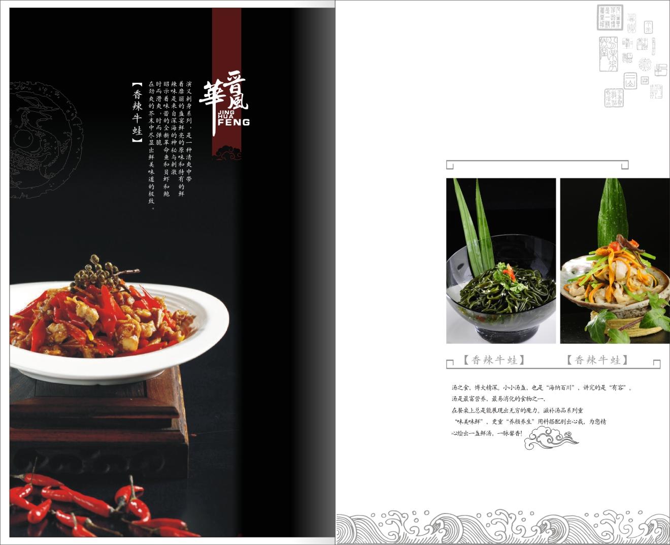 516号菜谱设计:菜谱册西北菜高档菜谱