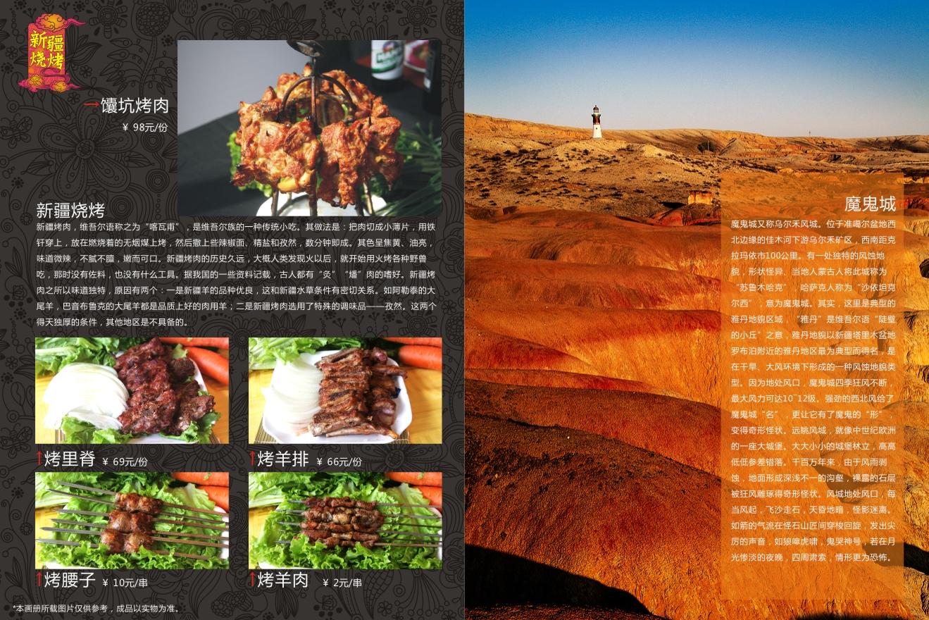 521号菜谱设计:菜谱册木卡姆新疆餐厅菜谱