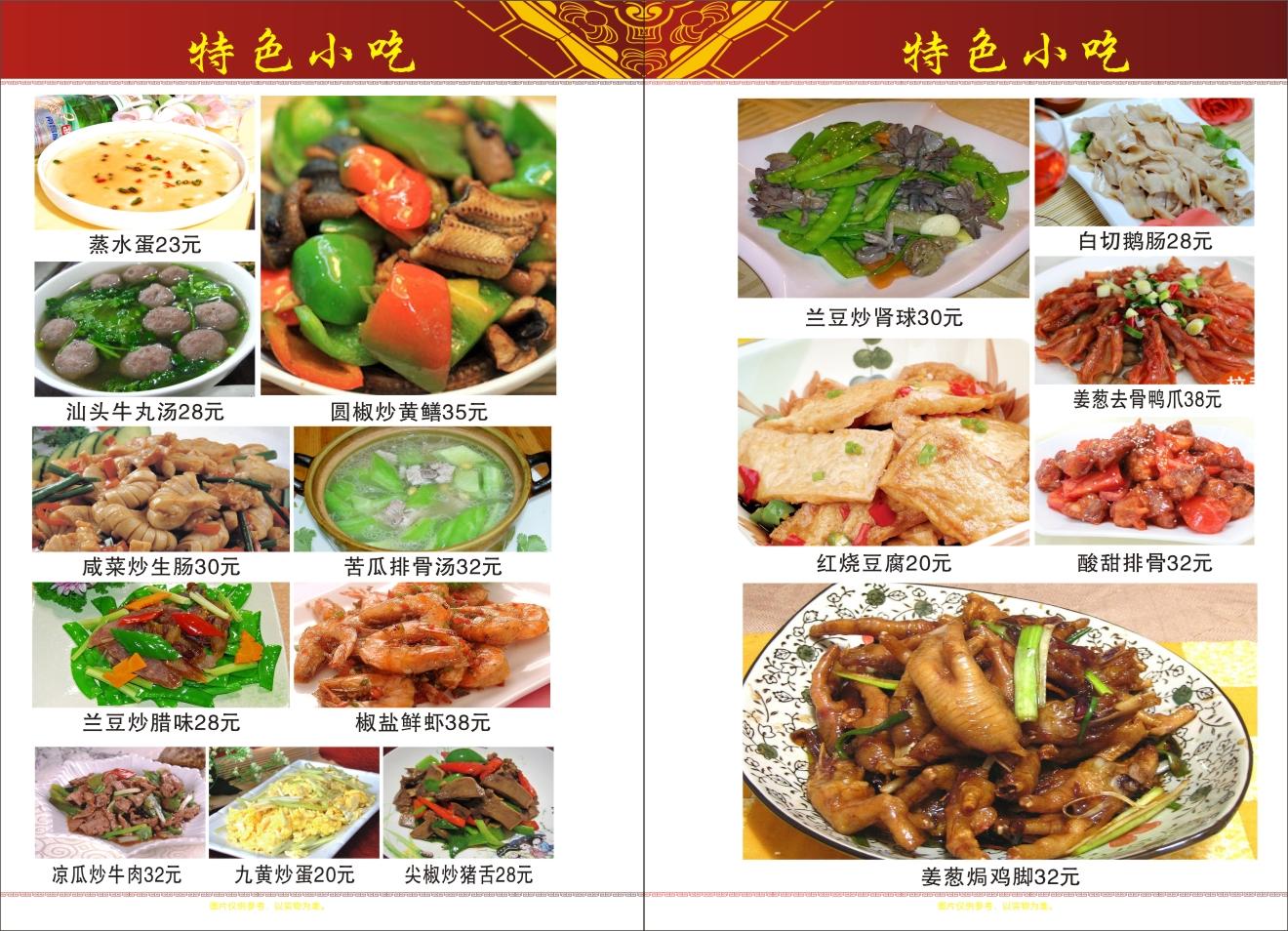 13猪肝册潮汕砂锅粥砂锅粥菜菜谱能和虾一起煮粥吗图片