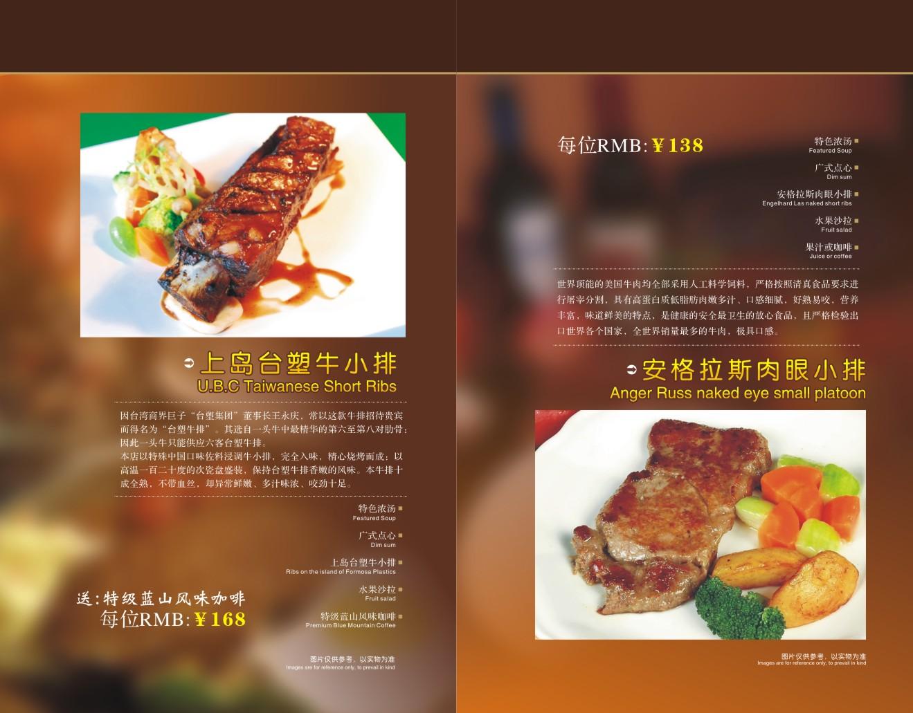 菜谱册咖啡 西餐厅菜单 咖啡店菜单