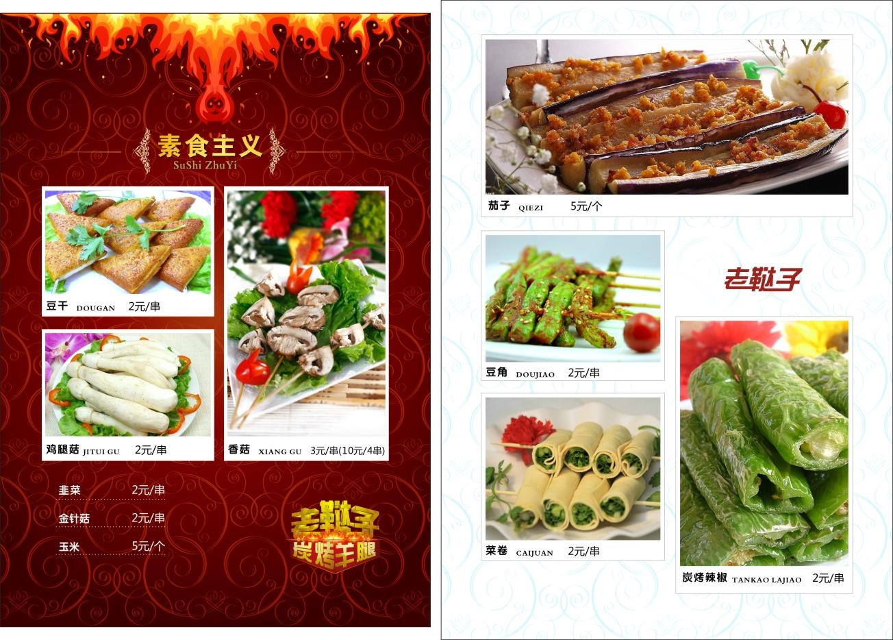 13菜谱册炭烤羊腿 烧烤店菜单