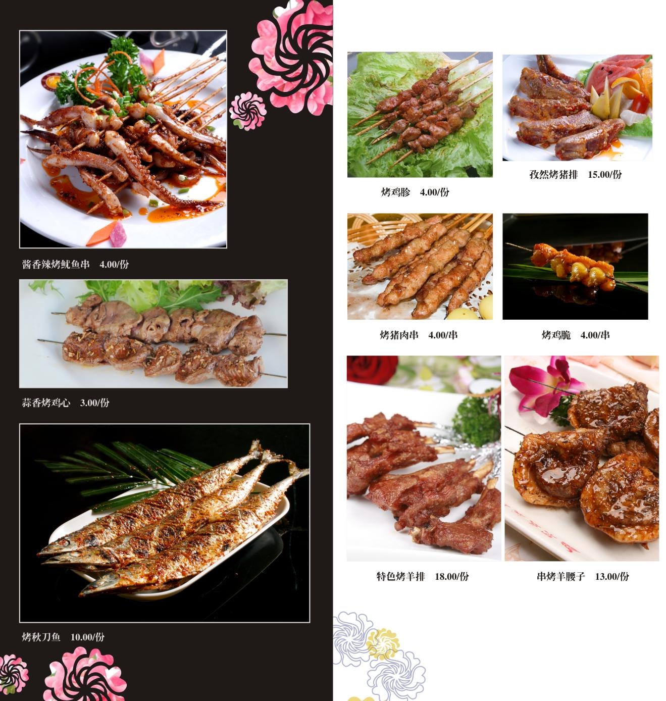 13菜谱册水晶锅涮烤小木屋 烧烤店菜单 火锅店菜单