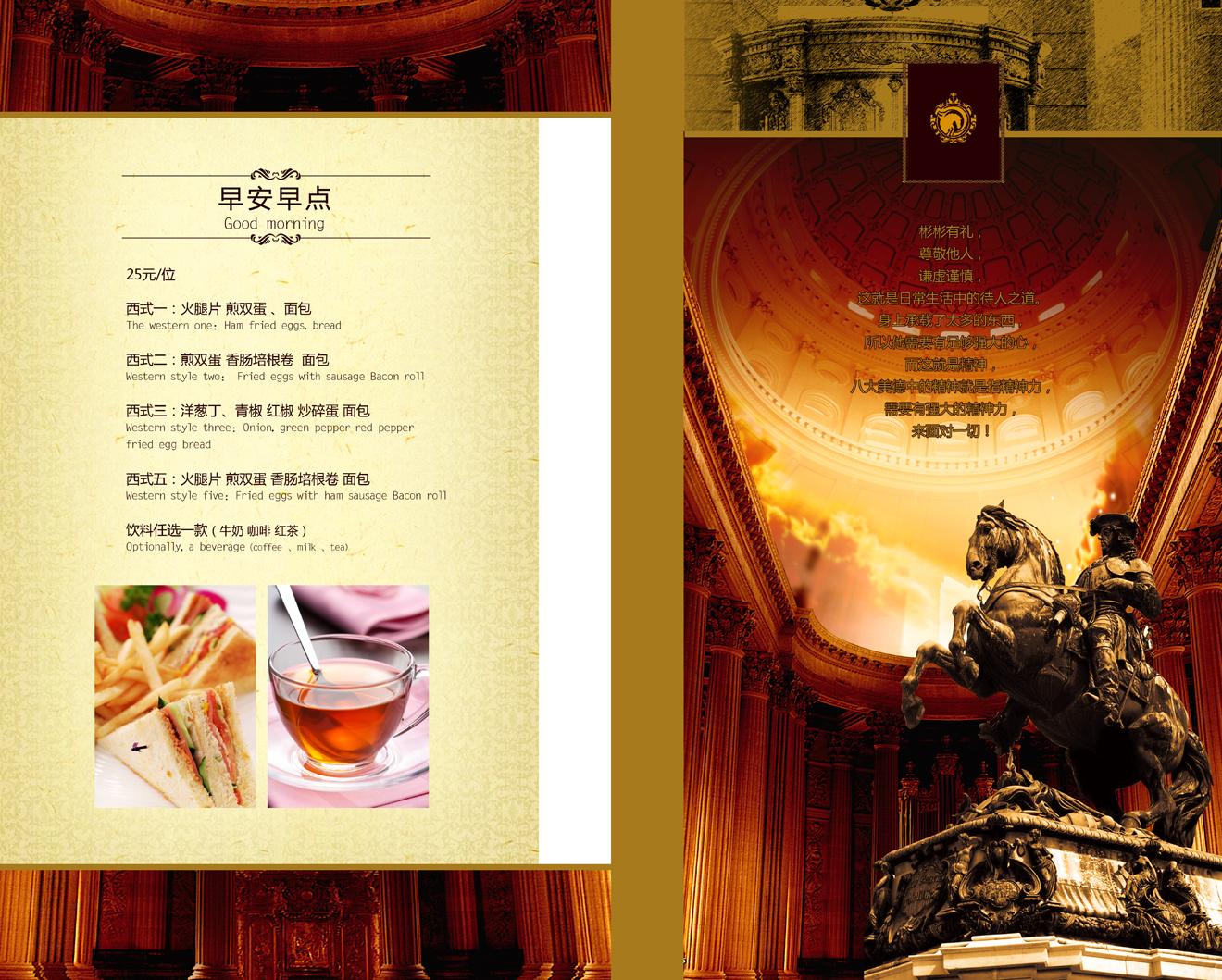 544号菜谱设计:菜谱册欧式咖啡厅