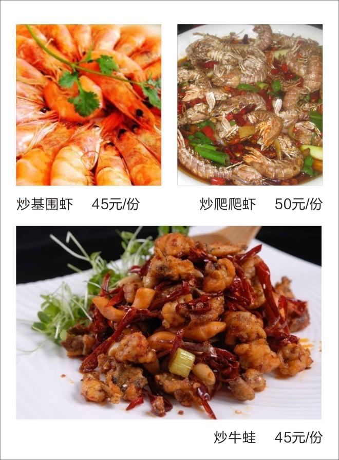菜谱册海鲜大排档 餐馆菜单