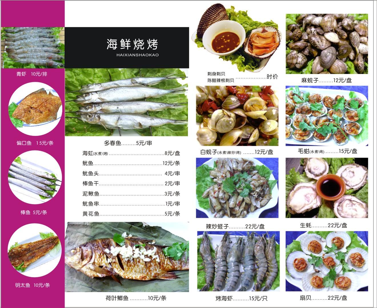 61号菜谱设计:菜谱册串吧 (烧烤)