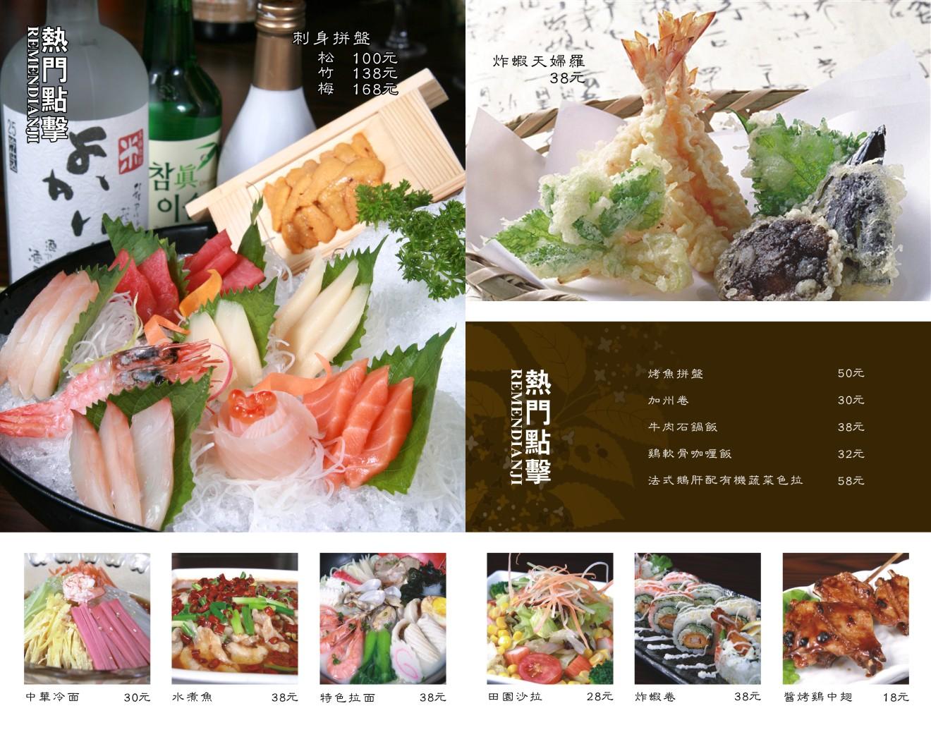 法式铁板烧菜谱_菜谱册日本料理 日本料理菜谱