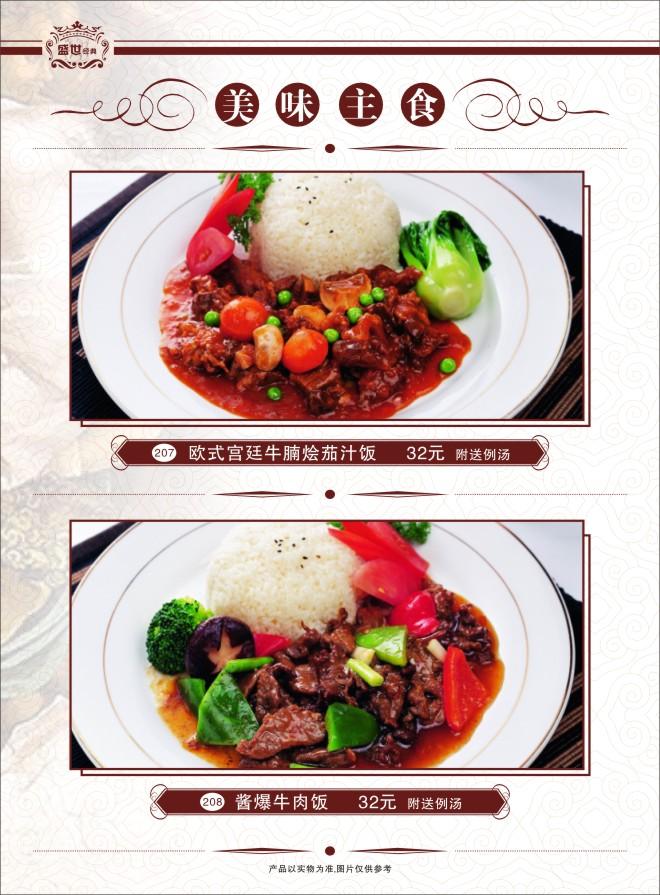 82号菜谱设计模板:牛排店(牛排 甜点 简餐 咖啡 茗茶)